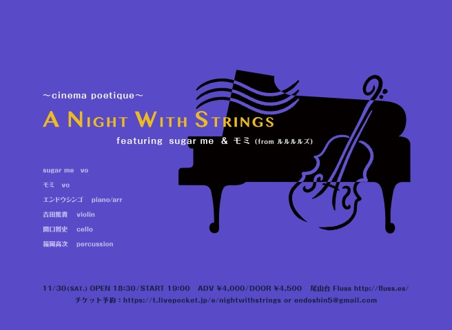 Anightwithstrings_1015web.jpg